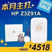 【本月主打】HP Sprocket Z3Z91A 口袋相印機 Crystal From Swarovski 晶彩閃耀水晶限量版禮盒 冰晶白