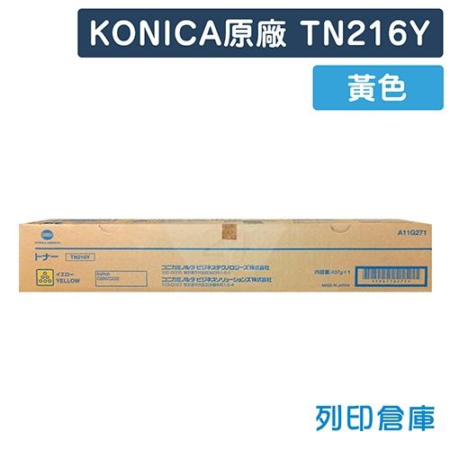KONICA MINOLTA TN216Y 原廠影印機黃色碳粉匣
