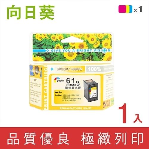 向日葵 for HP NO.61XL (CH564WA) 彩色高容量環保墨水匣