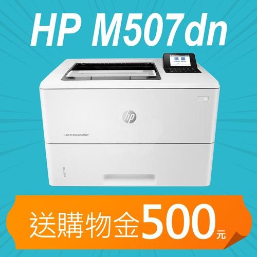 【加碼送購物金500元】HP LaserJet Enterprise M507dn 黑白雷射印表機
