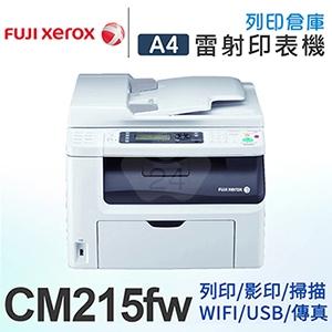 Fuji Xerox DocuPrint CM215fw 無線彩色S-LED傳真複合機