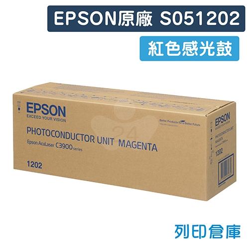 EPSON S051202 原廠紅色感光滾筒