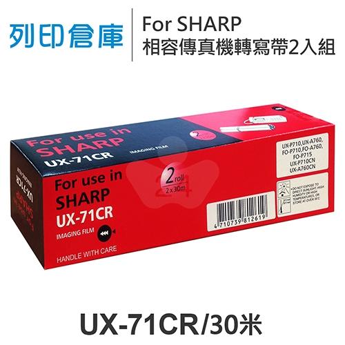 For SHARP UX-71CR 相容傳真機專用轉寫帶足30米2入組
