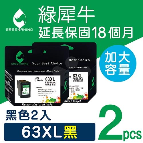 綠犀牛 for HP NO.63XL (F6U64AA) 高容量環保墨水匣 / 2黑超值組