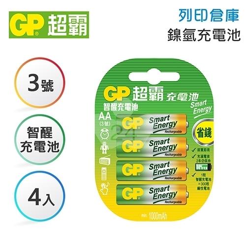 GP超霸 1000mAh-3號 智醒充電池4入