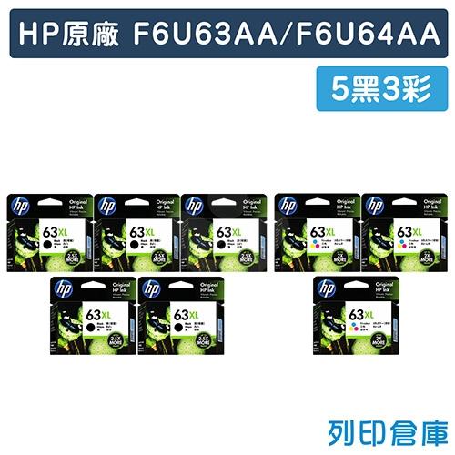 HP F6U64AA + F6U63AA (NO.63XL) 原廠墨水匣超值組(5黑3彩)
