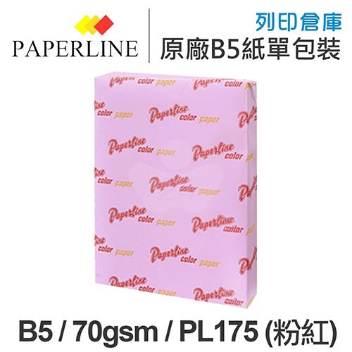 PAPERLINE PL175 粉紅色彩色影印紙 B5 70g (單包裝)