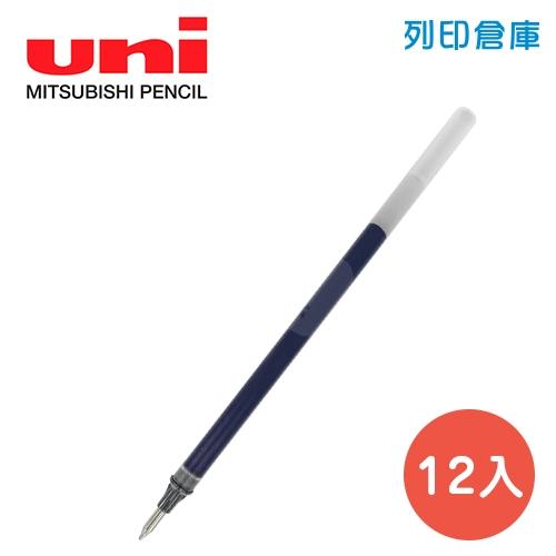 UNI 三菱 UMR-1 藍色 0.38 超細鋼珠筆芯 12入/盒