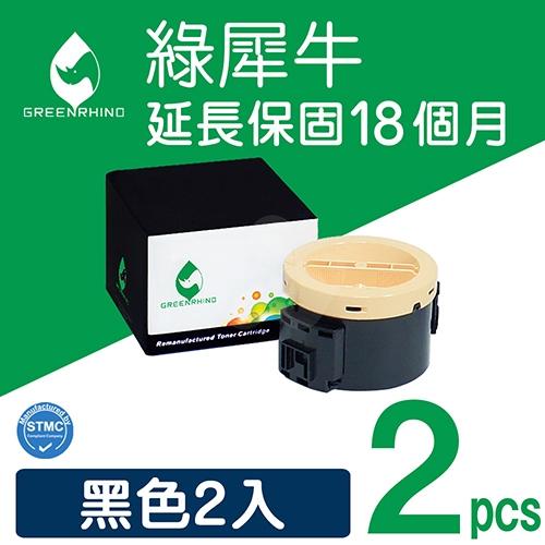 綠犀牛 for Fuji Xerox DocuPrint P205b / M205b (CT201610) 黑色環保碳粉匣 / 2黑超值組2.2K