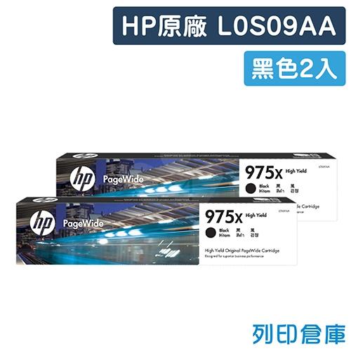 HP L0S09AA (975X) 原廠黑色高容量墨水匣超值組(2黑)