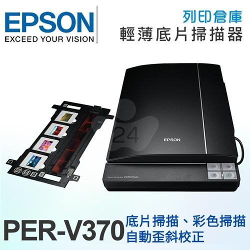 【獨家加碼送300元7-11禮券】EPSON Perfection V370 Photo 超薄掃描器