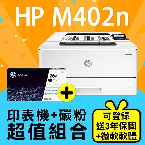 【印表機+碳粉延長保固組】HP LaserJet Pro M402n 黑白雷射印表機 + CF226A原廠黑色碳粉匣