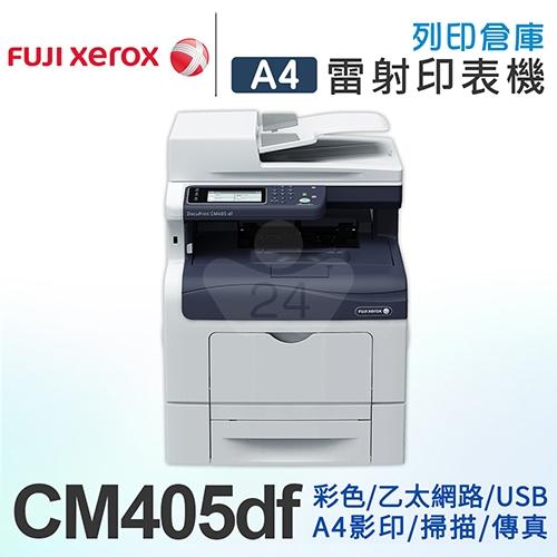 FujiXerox DocuPrint CM405df A4彩色多功能雷射傳真複合機
