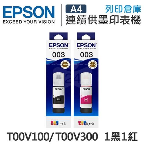 EPSON T00V100 / T00V300 原廠盒裝墨水組(1黑1紅)