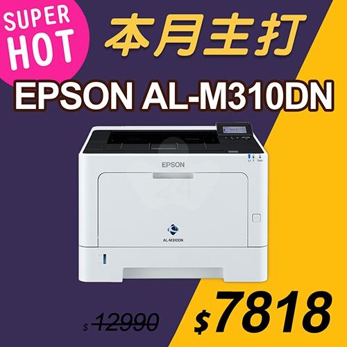 【本月主打】EPSON AL-M310DN 黑白雷射印表機