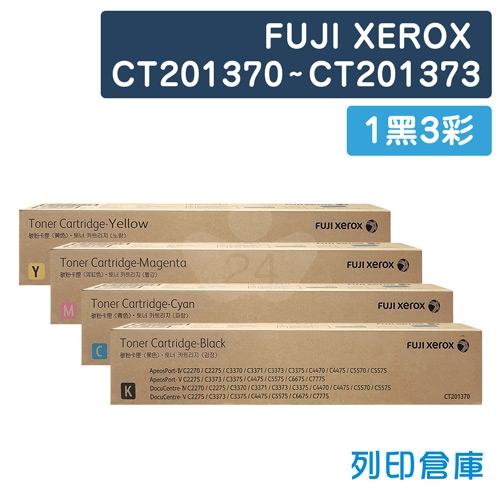 【平行輸入】Fuji Xerox CT201370~CT201373 影印機碳粉超值組 (1黑3彩)