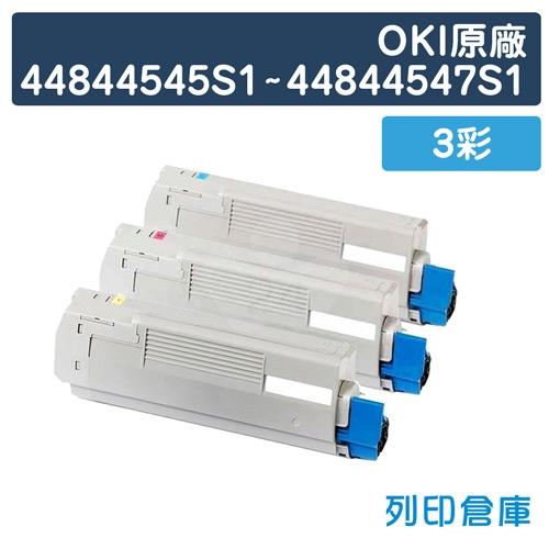 OKI 44844545S1 / 44844546S1 / 44844547S1 原廠碳粉匣組(3彩)