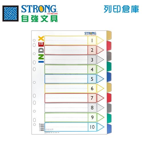 STRONG 自強 PP分段紙十段五色 A4(10張入)