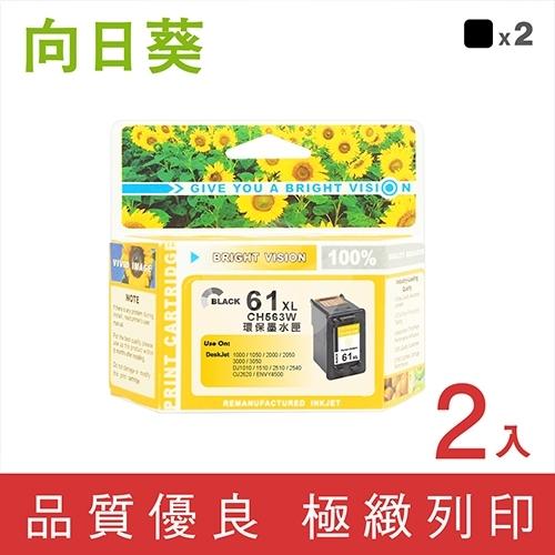 向日葵 for HP NO.61XL (CH563WA) 高容量環保墨水匣 / 2黑超值組
