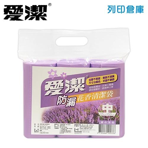 愛潔 防漏香氛中清潔袋1袋3入(紫/65 x 53cm)