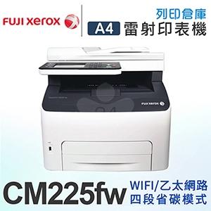 Fuji Xerox DocuPrint CM225fw 無線彩色S-LED傳真事務機