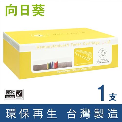 向日葵 for HP C8543X (43X) 黑色高容量環保碳粉匣