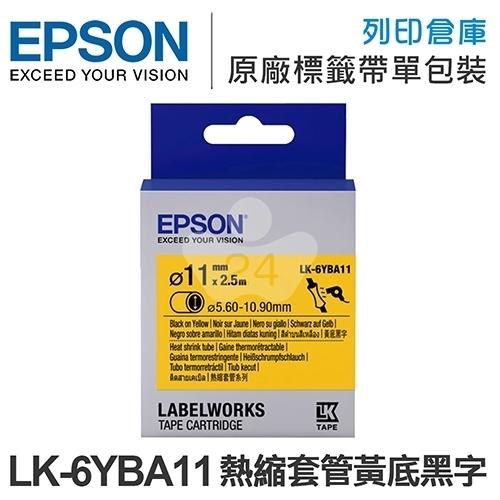 EPSON C53S656904 LK-6YBA11 熱縮套管系列黃底黑字標籤帶(內徑11mm)