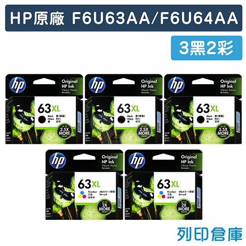 HP F6U64AA + F6U63AA (NO.63XL) 原廠墨水匣超值組(3黑2彩)