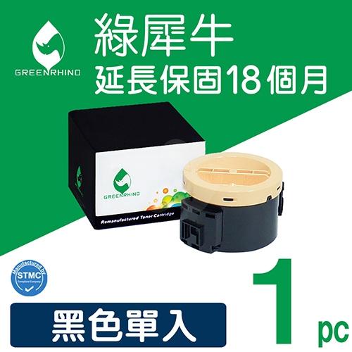 綠犀牛 for Fuji Xerox DocuPrint P205b / P215b / M205b / M205f / M205fw / M215b / M215fw (CT201610) 黑色環保碳粉匣(2.2K)