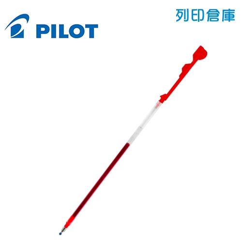 PILOT 百樂 BLS-CLT4-R 紅色 0.4 變芯中性筆芯 1支