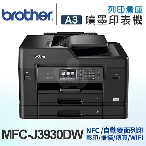 Brother MFC-J3930DW A3噴墨多功能無線傳真複合機