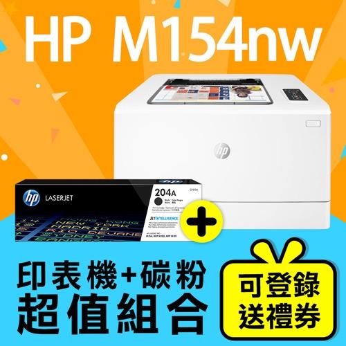 【印表機+碳粉送精美好禮組】HP Color LaserJet Pro M154nw 無線網路彩色雷射印表機 + CF510A 原廠黑色碳粉匣