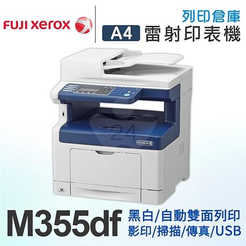 FujiXerox DocuPrint M355df 黑白網路多功能雷射複合機