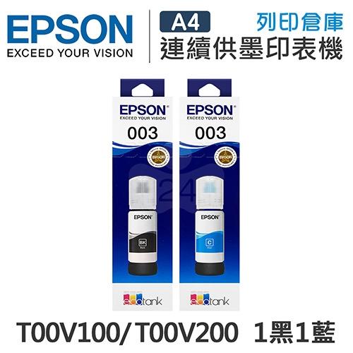 EPSON T00V100 / T00V200 原廠盒裝墨水組(1黑1藍)