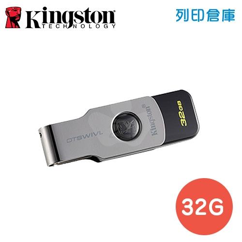 金士頓 Kingston DataTraveler SWIVL(DTSWIVL) USB3.0 / 32GB 隨身碟 黑色