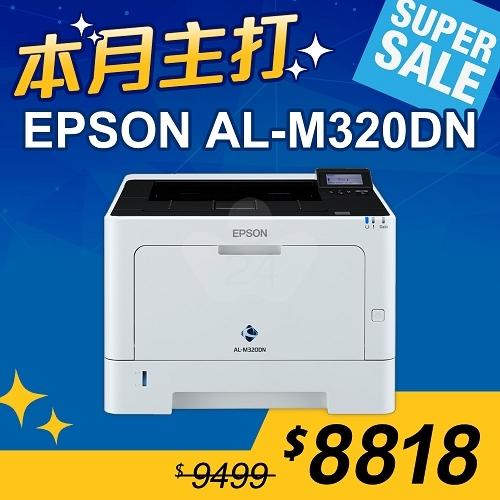 【本月主打】EPSON AL-M320DN 黑白雷射印表機
