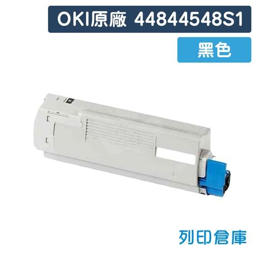 OKI 44844548S1 / C841 / C831 原廠黑色碳粉匣