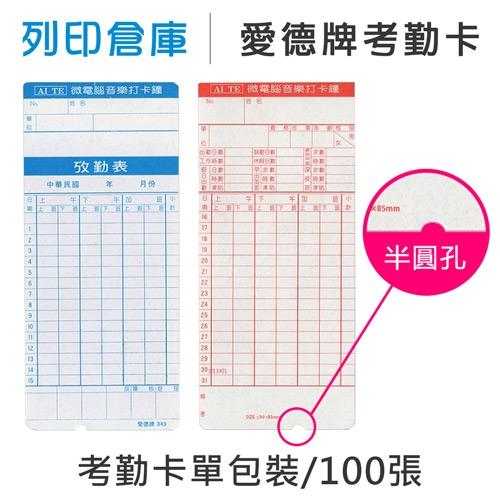 愛德牌 NO.343 有孔微電腦出勤卡 (100張/包)
