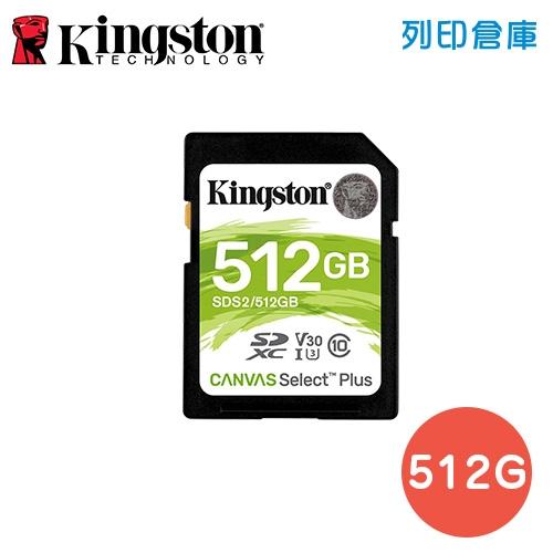 金士頓 Kingston Canvas Select Plus microSDXC UHS-I  U3 (V30) C10/SDS2 512GB 記憶卡