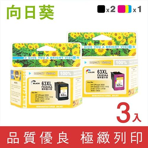 向日葵 for HP NO.63XL / 2黑1彩高容量超值組 (F6U64AA+F6U63AA) 環保墨水匣