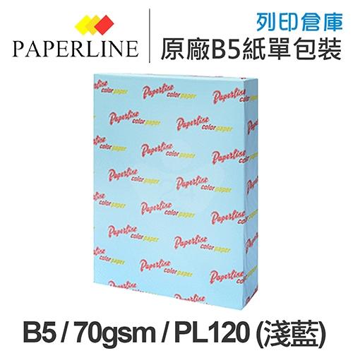 PAPERLINE PL120 淺藍色彩色影印紙 B5 70g (單包裝)