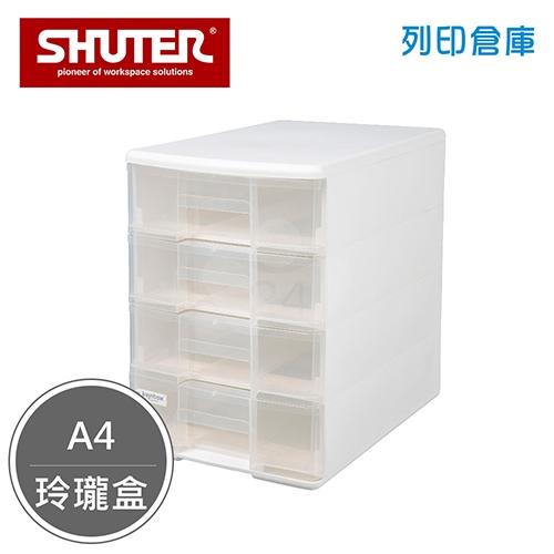 SHUTER 樹德 PC-1104 魔法收納力 A4玲瓏盒 白色 (個)