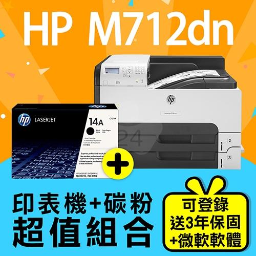 【印表機+碳粉延長保固組】HP LaserJet Enterprise 700 M712dn A3黑白雙面網路雷射印表機 + CF214A 原廠黑色碳粉匣