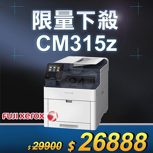 【限量下殺3台】FujiXerox DocuPrint CM315z 高效彩色無線S-LED傳真複合機