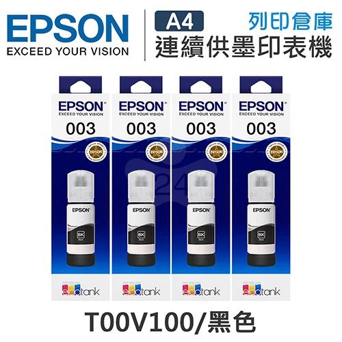 EPSON T00V100 原廠黑色盒裝墨水組(4黑)