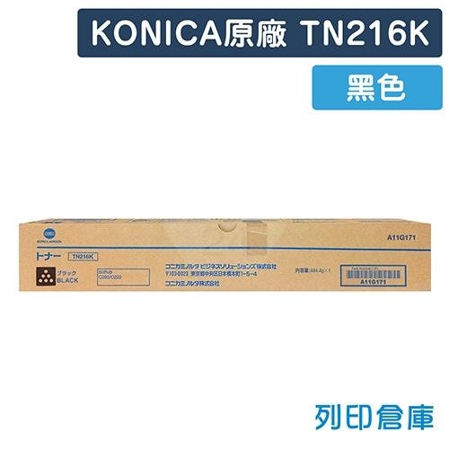 KONICA MINOLTA TN216K 原廠影印機黑色碳粉匣