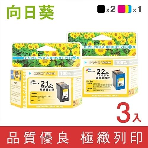 向日葵 for HP NO.21XL + NO.22XL / 2黑1彩高容量超值組 (C9351CA + C9352CA) 環保墨水匣
