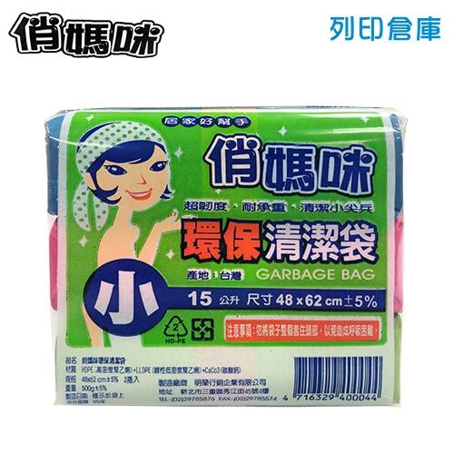 俏媽咪 小清潔袋1袋3入(混色/15公升/48 x 62cm)