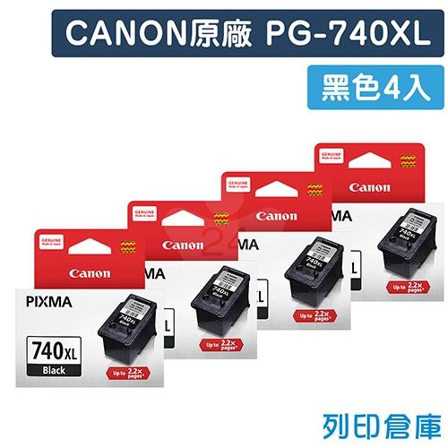 CANON PG-740XL 原廠黑色高容量墨水匣(4黑)