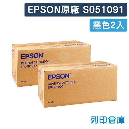 EPSON S051091 原廠黑色碳粉匣超值組 (2黑)